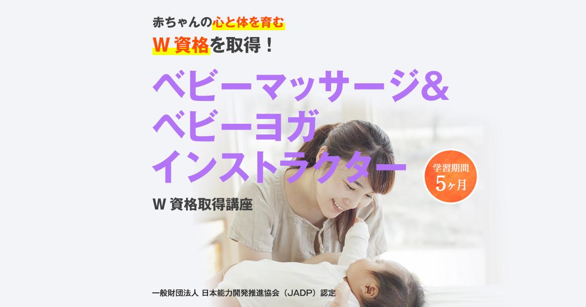 ベビーマッサージ・ベビーヨガインストラクター 通信講座