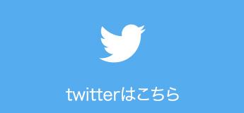 Twitterはこちら